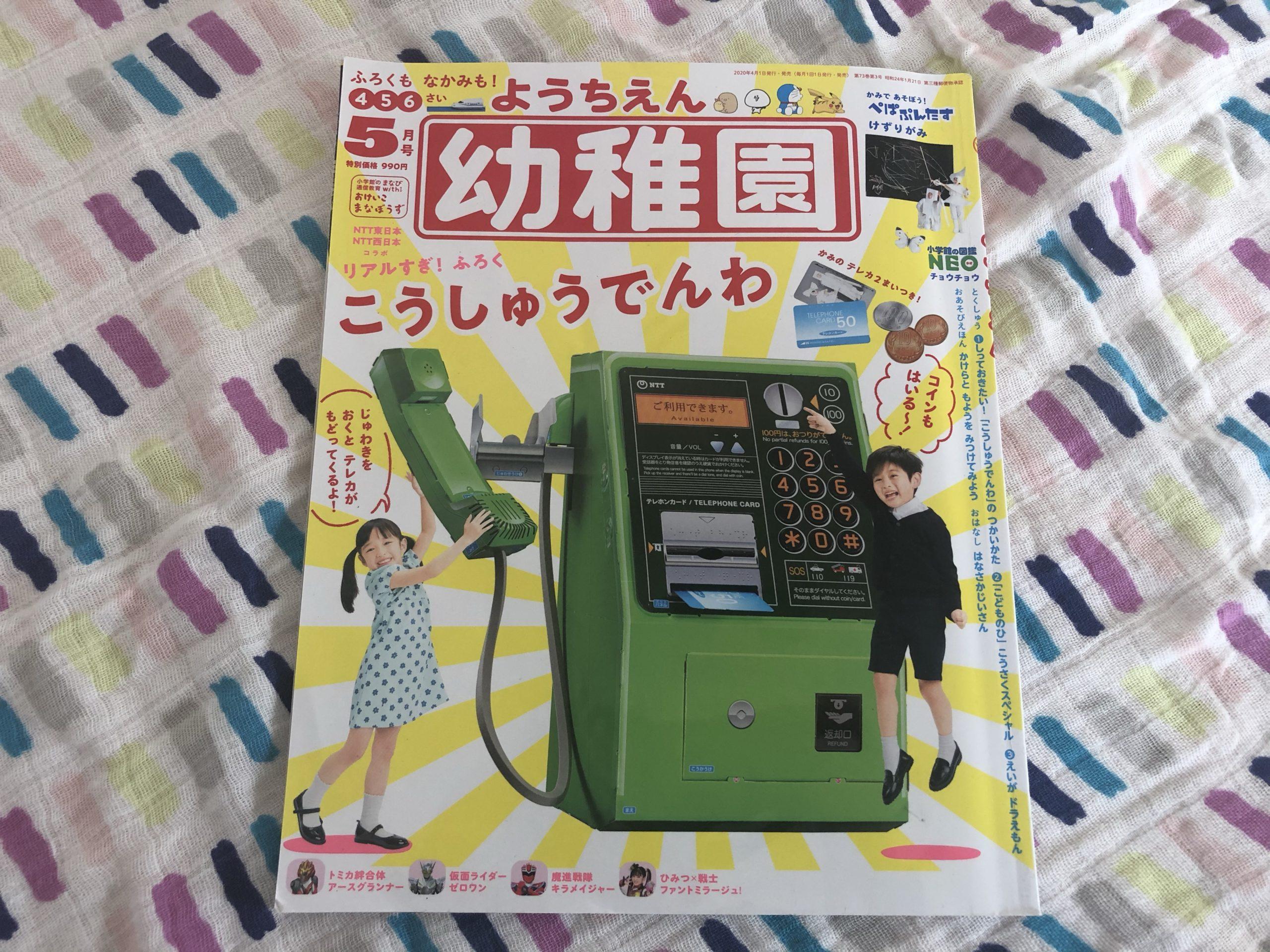 幼稚園 公衆電話 雑誌